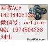 回收ACF 江苏长期求购ACF