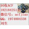 大量回收ACF胶 价格高