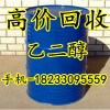 高价回收乙二醇 18233095559