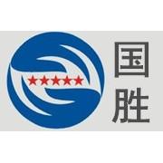 深圳国胜布料服装有限公司
