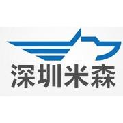 深圳米森汽车动力系统零部件有限公司