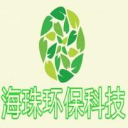 珠海市环保科技有限公司