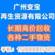 廣州和諧再生資源回收有限公司