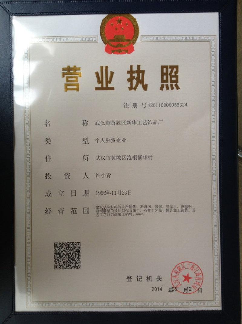 武汉工商网企业�z*_浏览次数:86        返回列表 发证机构:   武汉市黄陂区工商