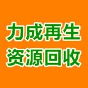 广州力成再生资源回收有限公司