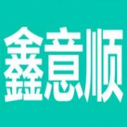 四川鑫意顺物资回收有限公司