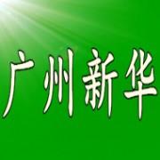 广州新华废旧物质回收公司
