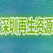 深圳再生资源回收