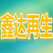 广州市鑫达再生资源回收有限公司
