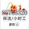 杭州三墩钟点工公司电话