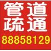 杭州近江管道疏通多少钱