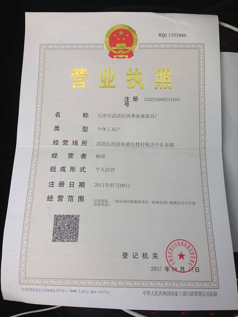 营业执照_荣誉资质_天津市武清区四季沐康家具厂