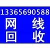 合肥网线回收,上门回收联系电话;13365690588