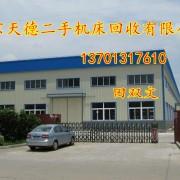 北京天德二手机床回收有限公司