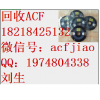 长期收购ACF AC823