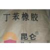 广州二手丁苯橡胶回收