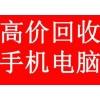 济南回收手机靓号15098809333