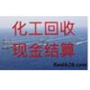 广州发泡剂回收价格