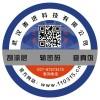 江西印刷厂-南昌溯源防伪标签合格证印刷-防伪验证平台
