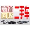 北京寶馬二手車回收 收購二手車