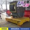 精确定位自动运料小车二手电动平车电动转盘轨道车