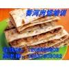 山东专业香河肉饼培训学校 手把手教京东肉饼做法配方