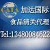 深圳食品进口报关|休闲食品进口资料|加达食品报关公司