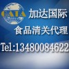 深圳食品进口报关|预包装食品清关代理|加达食品报关公司