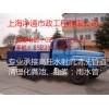 上海闵行区清理化粪池,抽粪,高压清洗,管道漏水检测,管道清洗