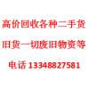 成都办公家具回收/成都办公设备回收/13320997031