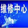 欢迎访问-浦东新区贝雷塔燃气锅炉官方网站全国售后服务维修电话