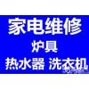 欢迎访问拉萨海尔洗衣机xunshou网站烟台各点售后服务咨询