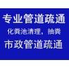 上海虹口区四平路管道维修改造上海管道清洗公司54439698