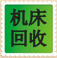 文安县亚菲机床回收站