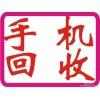 济南回收全新苹果7,二手苹果7 15554163715