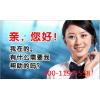 欢迎访问&武汉小天鹅洗衣机}xunshou网站武汉各点售后服务咨询电话