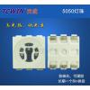 供应晶元三安芯片封装RGB七彩全彩灯珠LED发光二极管