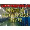 南京单晶炉回收 南京单晶炉回收公司价格