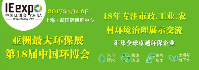 2017 第十八届中国环博会