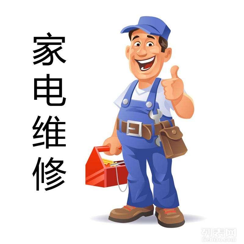 (欢迎访问)海、尔、空调官、方、网站深圳龙岗区市各点售后服务咨、询、电话