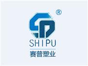 重庆市赛普塑料制品有限公司市场部