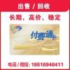 付费通磁条卡回收,上海付费通卡回收公司,gaogao