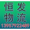 浦江到桐乡物流公司直达13957922489