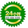 欢迎访问*【意先热水器客服维修网点】官方全国各站售后服务电话