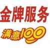 惠州雪花冰箱客服中心【欢迎访问】专业全国各服务维修电话