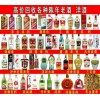 老酒回收价格表和图片