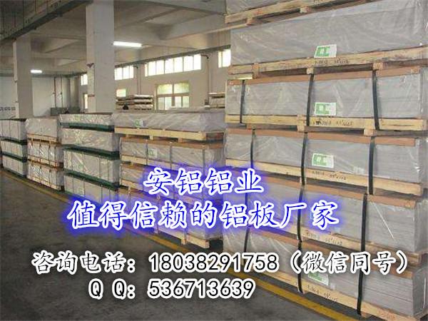惠州陈江豆纹铝板规格表