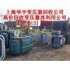 宁波变压器回收宁波变压器回收价格 宁波变压器回收收购