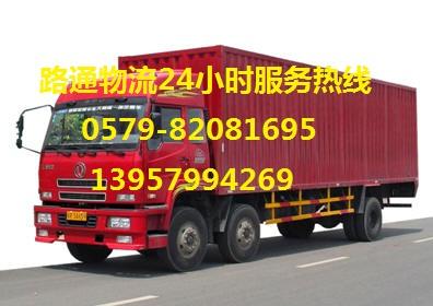 金华到米易运输公司物流服务13957994269
