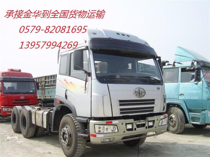 衢州到桃山货运专线货运专线0579-82081695